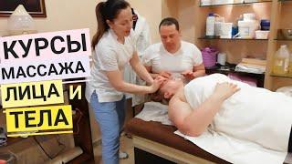 Обучение массажу лица в группе. Преподаватель - массажист, косметолог Буганова Ольга