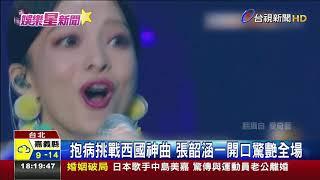 抱病挑戰西國神曲張韶涵一開口驚艷全場 thumbnail