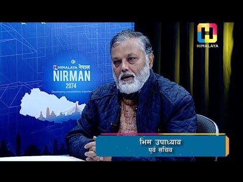 पुर्व सचिव भिम उपाध्यायसंग नेपाल निर्माणका कुरा   NEPAL NIRMAN