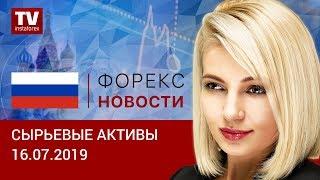 InstaForex tv news: 16.07.2019: Нефть и рубль готовы воспользоваться слабостью доллара (Brent, RUB, USD)