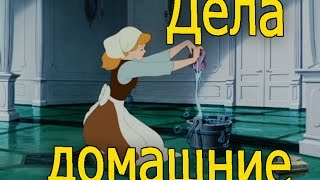 ✬✬✬Дела домашние/Household chores