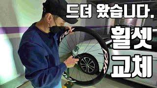 파스포츠 KAZE 휠/ 타이어, 튜브 스프라켓 ....…