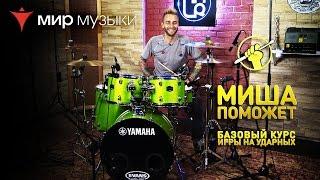Yamaha и «Мир Музыки» анонсируют видео-цикл уроков Михаила Козодаева