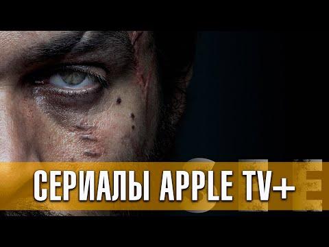 Лучшие сериалы Apple TV+   Русские трейлеры
