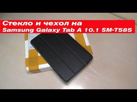 Чехол и стекло на планшет Samsung Galaxy Tab A 10.1 SM-T585 LTE