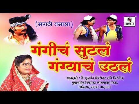 Gangicha Sutal Gangyacha Uthala | Marathi Tamasha | गंगीच सुटल गंग्याच उठल । मराठी तमाशा