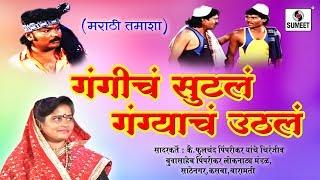 Gangicha Sutal Gangyacha Uthala | Marathi Tamas...