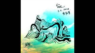張懸-瘋狂的陽光(20140809台北無歌單)