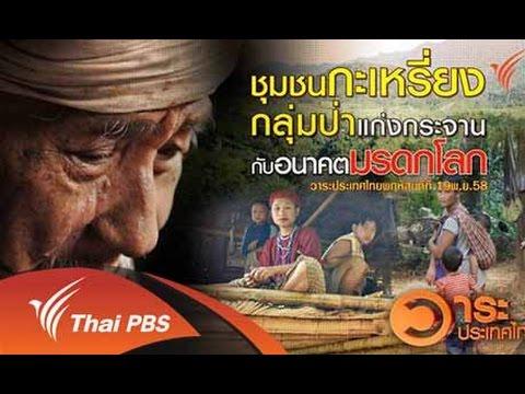 วาระประเทศไทย : ชุมชนกะเหรี่ยงกลุ่มป่าแก่งกระจานกับอนาคตมรดกโลก (19 พ.ย. 58)