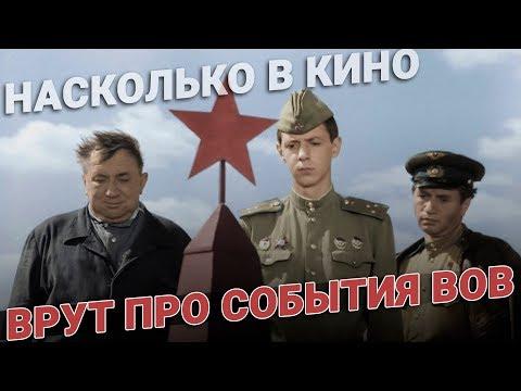 Фильмы про ВОВ. О чем врет кинематограф