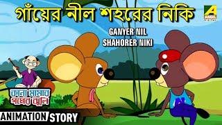 Kana Mamar Gapper Jhuli | Ganyer Nil Shahorer Niki | Bangla Cartoon Video