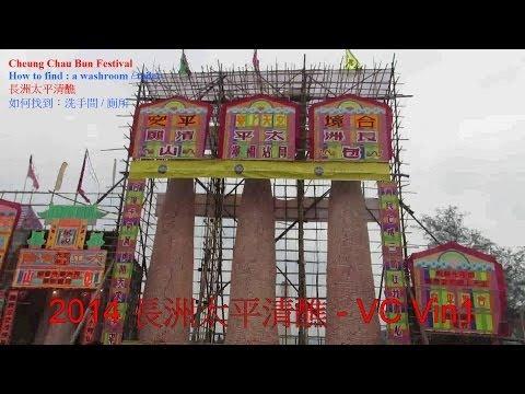 2014-長洲太平清醮3/25-2014-cheung-chau-bun-festival---with-toilet-location-info-3/25