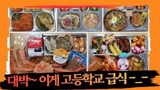 유퀴즈 세경고등학교 영양사 김민지 급식 클라스