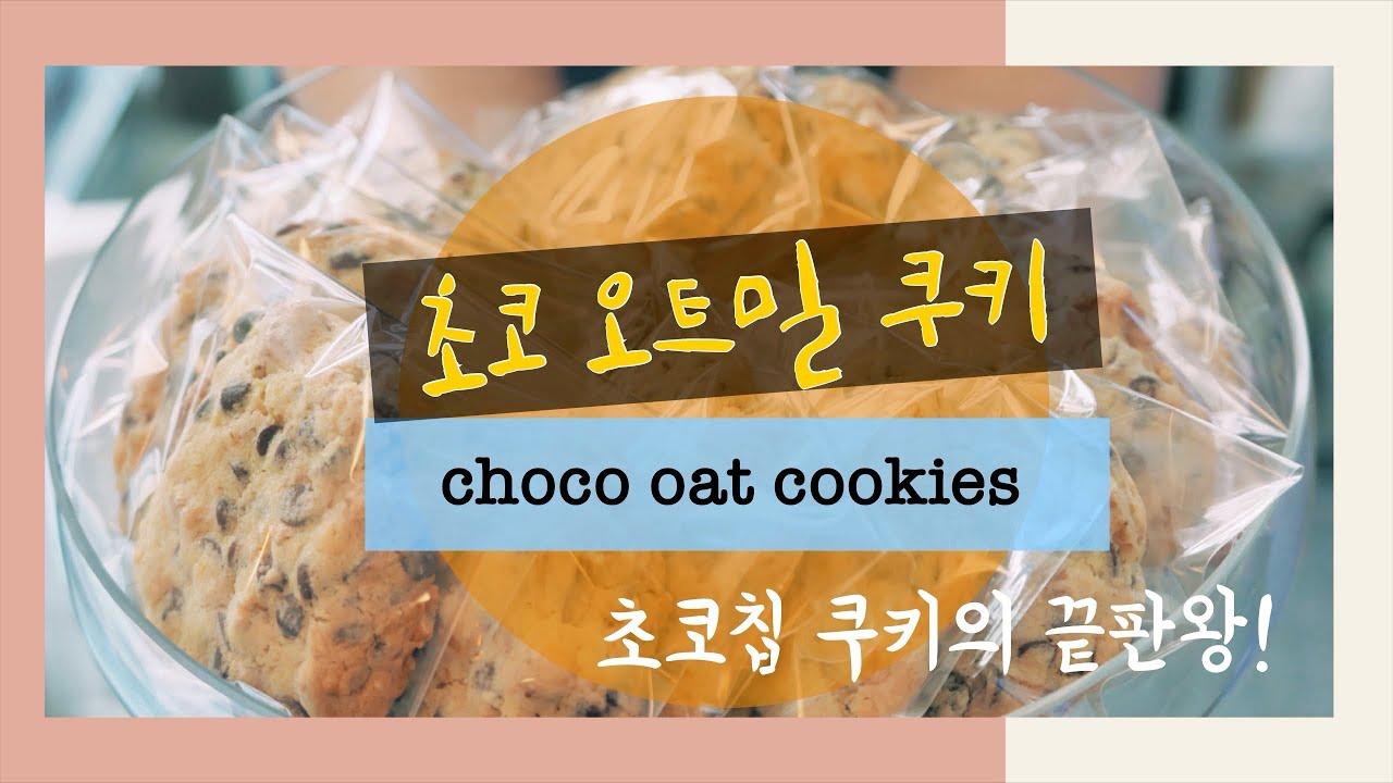 쉽고 간단한 끝판왕 오트밀 초코쿠키 만들기. / choco cookies recipe.