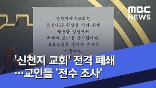 '신천지 교회' 전격 폐쇄…교인들 '전수 조사' (20…