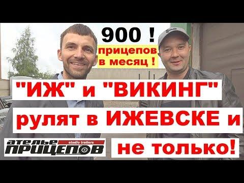 900 прицепов в месяц! Иж и Викинг РУЛЯТ в Ижевске и не только!