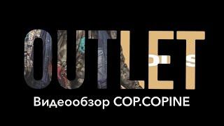 COP COPINE видеообзор нового поступления