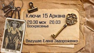 Скачать Ключи 15 Аркана