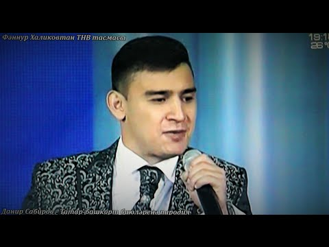 Данир Сабиров. Биюләргә пародия