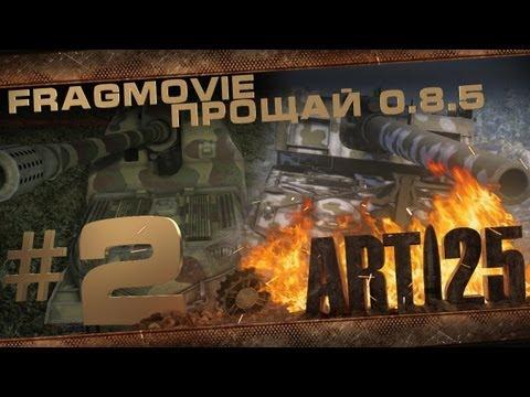 Прощай 0.8.5 - Часть #2. Arti25