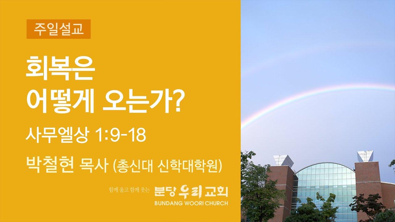 2021-07-25 설교 | 회복은 어떻게 오는가? | 박철현 목사 | 분당우리교회 주일설교