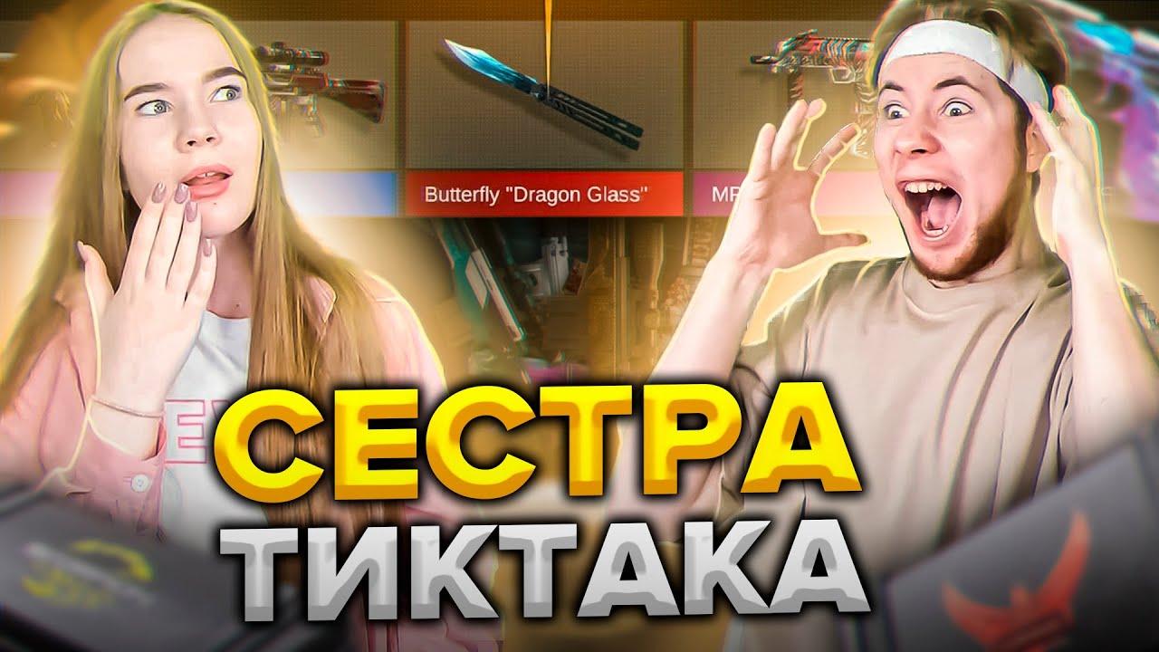 ПРОКАЧАЛ ИНВЕНТАРЬ СЕСТРЕ В Standoff 2