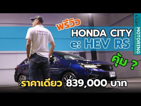 ชม Honda City eHEV ไฮบริดรุ่นแรกในรถเล็ก เด่นเทคโนโลยีราคาเดียว 839,000 คุ้มค่าไหม : MGR Motoring