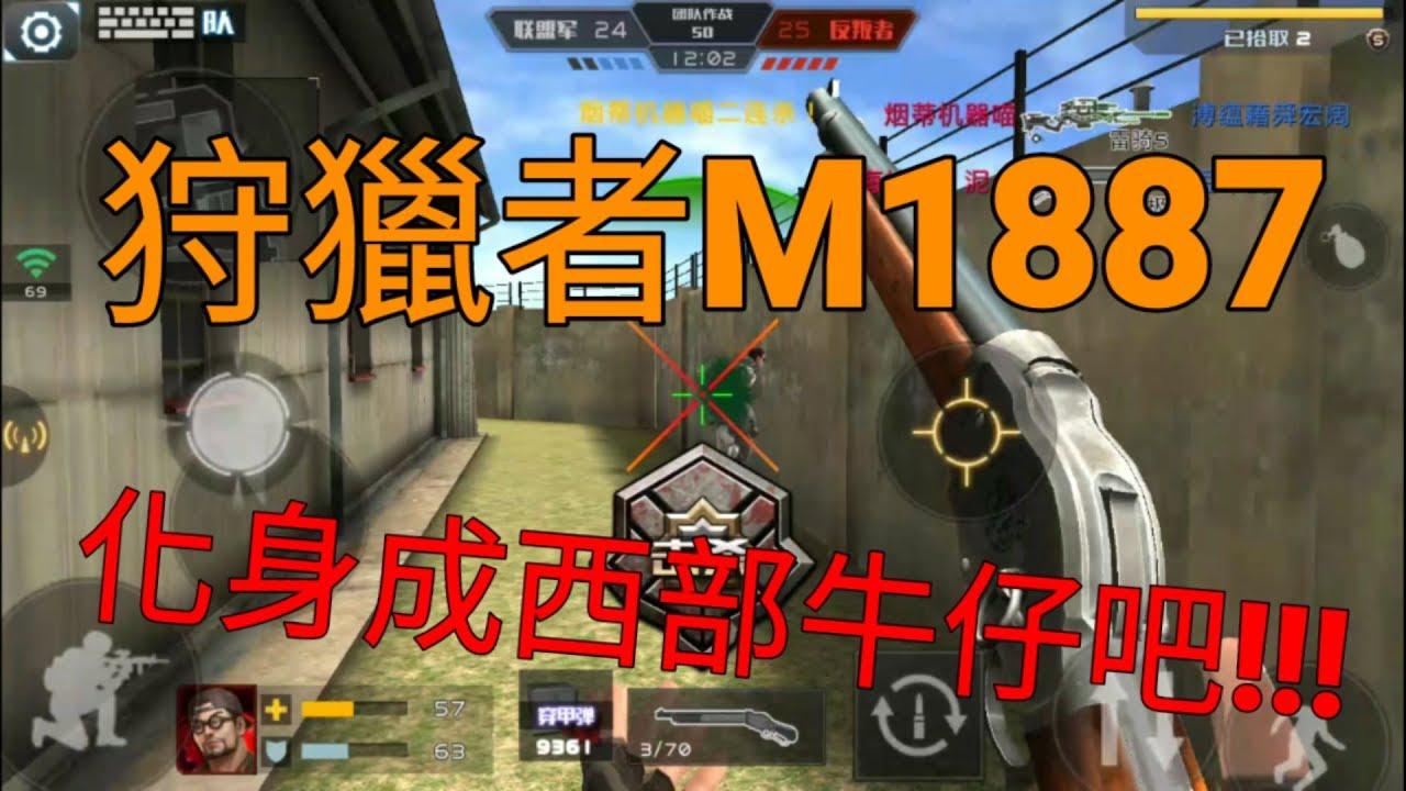 全民槍戰 陸版 狩獵者M1887 化身成西部牛仔吧!!! 復古散彈槍 實戰精華/介紹 - YouTube