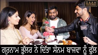 Guddiyan Patole | Gurnam Bhullar ne ditta Sonam Bajwa nu Phull | Tania | Jagdeep Sidhu | DAAH Films