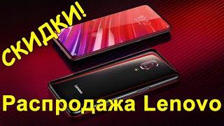 Lenovo Z6 Pro - Распродажа Lenovo Бренд Фест на Aliexpress - Интересные гаджеты