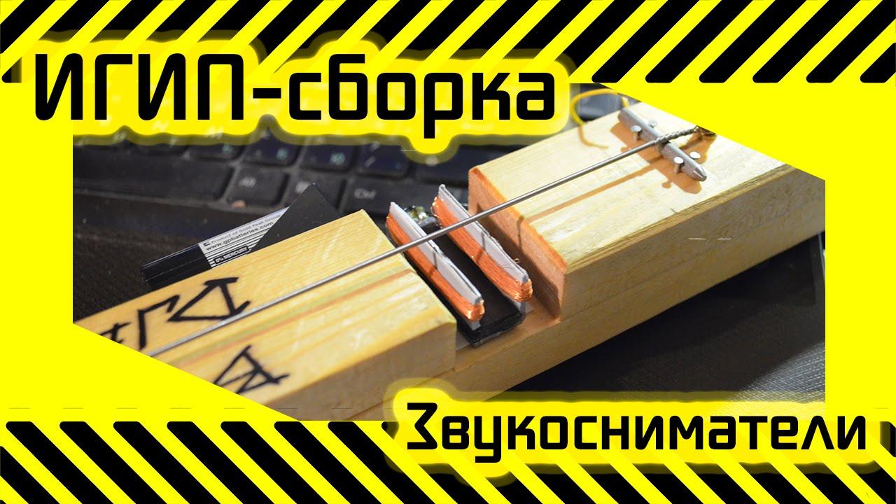 Звукосниматели для электрогитары своими руками фото 839