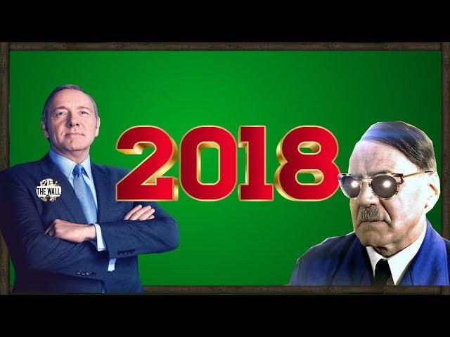 Ricapitoliamo il 2018!!
