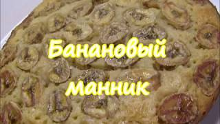 БАНАНОВЫЙ МАННИК🍌ПИРОГ С БАНАНАМИ🍌  BANNER MANNIC🍌PIE WITH BANANAS
