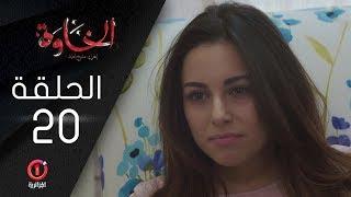 المسلسل الجزائري الخاوة - الحلقة 20 Feuilleton Algérien ElKhawa - Épisode 20 I