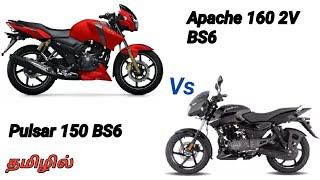 Apache 160 2v Vs Pulsar 150 BS6|comparison|Features|full details|best price worth in tamil