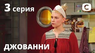 Сериал Джованни: Серия 3 | КОМЕДИЯ 2020