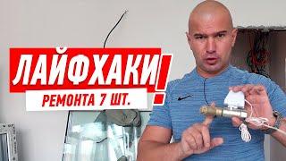Ремонт квартиры. 7 ключевых лайфхаков от Алексея Земскова.