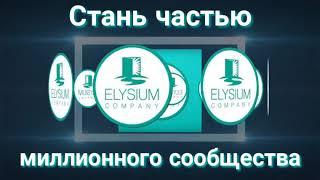 Обновленный состав Лидерского совета Элизиум