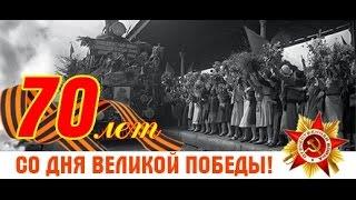 70 лет СО ДНЯ ВЕЛИКОЙ ОТЕЧЕСТВЕННОЙ  ВОЙНЫ! !