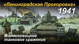"""""""Ленинградская Прохоровка"""" Молосковицкое танковое сражение. 1941 г."""