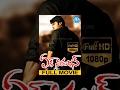 Ek Niranjan Full Movie - Prabhas | Sonu Sood | Kangna Ranaut || Puri Jagannadh