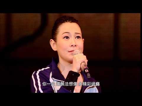 Rene劉若英【脫掉高跟鞋】演唱會LIVE DVD搶先看-繼續 給十五歲的自己