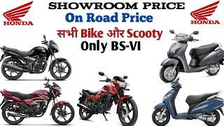 Honda All Bike And Honda All Scooter || Showroom Price || On Road Price || और इसकी फ़ीचर्स