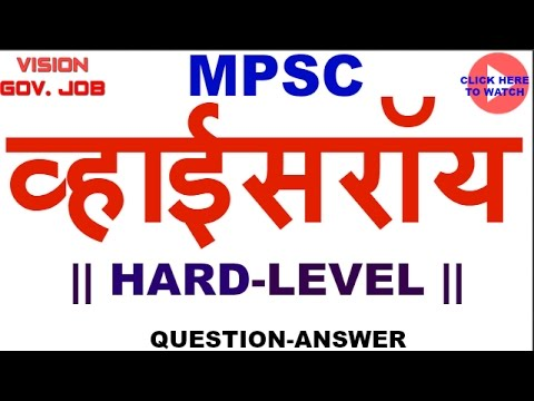 || viceroy of india || History important lecture || for mpsc upsc sti psi asst exams ||
