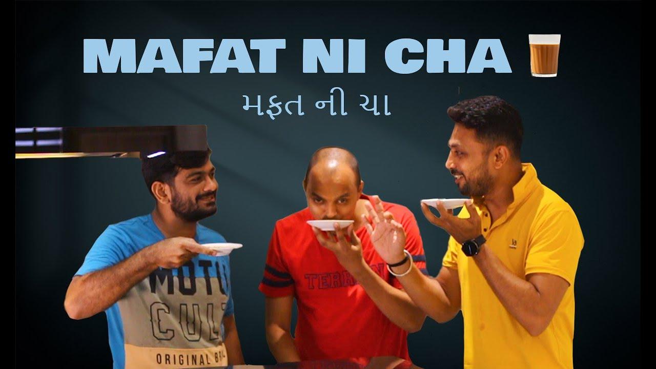 MAFAT NI CHA / મફત ની ચા / ગુજરાતી કોમેડી વીડિયો [Mungis. Best Comedy]