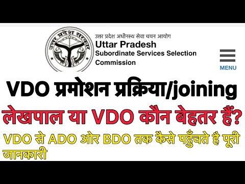 UPSSSC VDO job profile/promotion/details || लेखपाल ओर VDO में से क्यों बेहतर ओर क्यू??