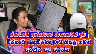 අම්මෝ_ජනාධිපති_කියපු_දේ_-_President_Gotabhaya_Rajapaksa