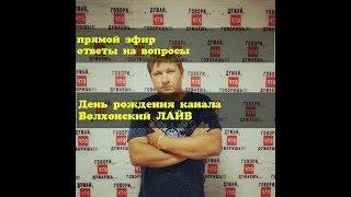 День рождения канала Волхонский ЛАЙВ. Прямой эфир.