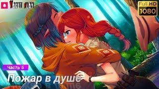 National Park Girls  [Духи] [2019] — Часть 5 : Пожар в душе  [hd] [rus]