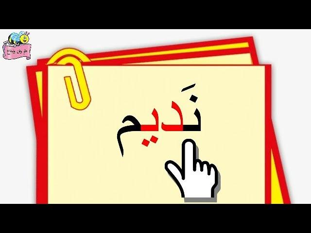 تعلم القراءة (حرف الميم - حرف النون - حرف السين)